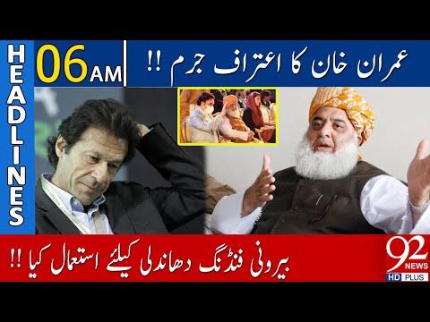 Maulana's allegations against Imran Khan | Headlines | 06:00 AM | 19 January 2021 | 92NewsHD thumbnail