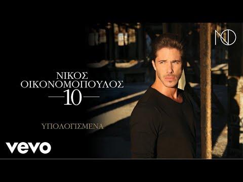 Νίκος Οικονομόπουλος - Υπολογισμένα