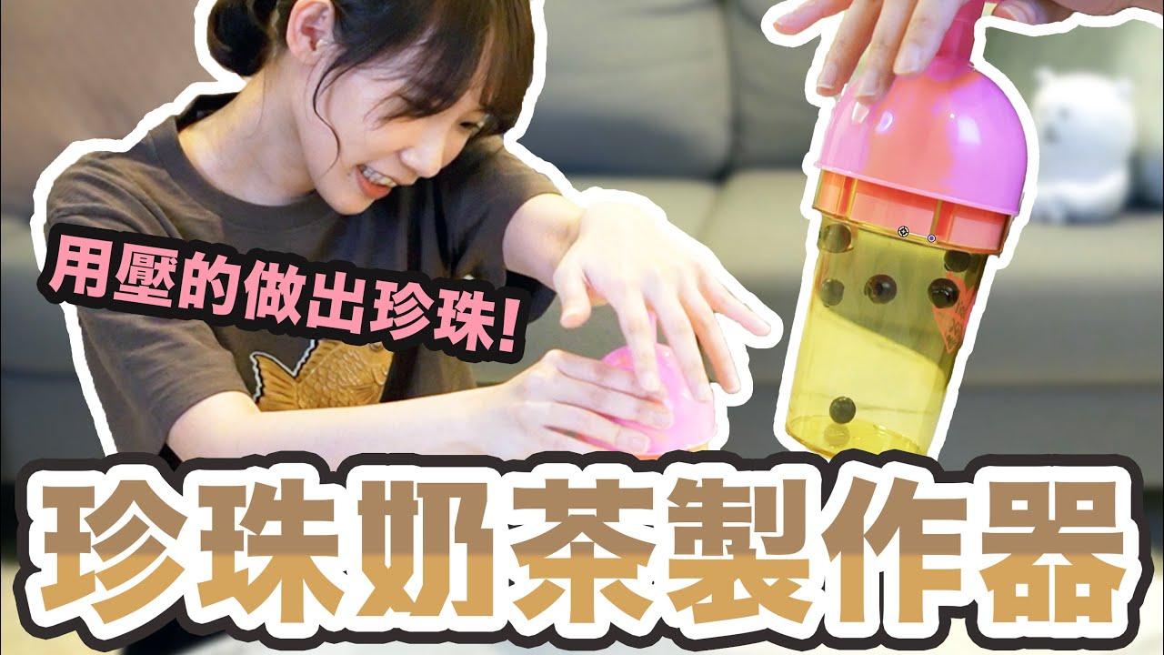 超簡單珍珠奶茶製作器!壓一壓珍珠就會掉下來?!| 安啾 (ゝ∀・) ♡