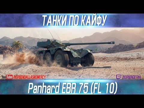 ТАНКИ ПО КАЙФУ-Panhard EBR 75 (FL 10)-ВЫПУСК №21