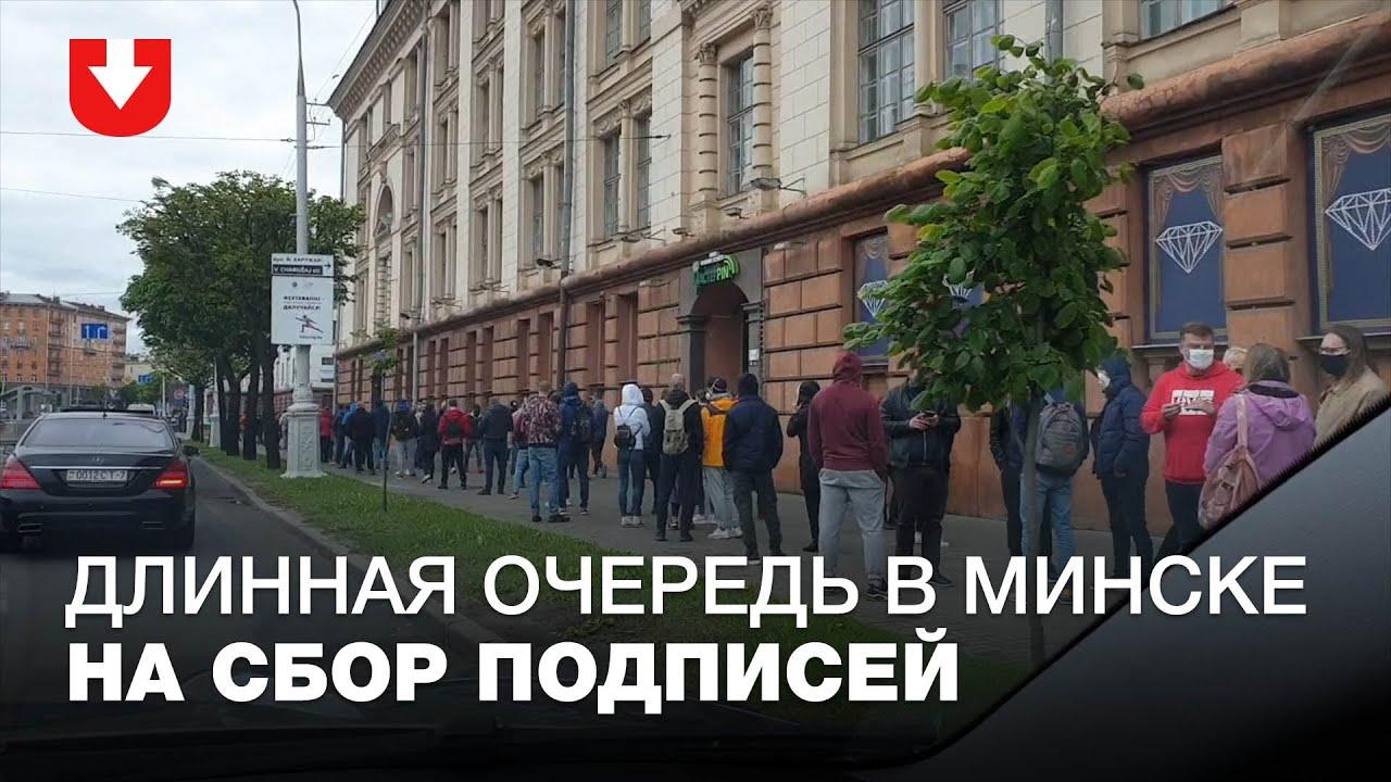 Сбор подписей за оппозиционного кандидата в Белоруссии