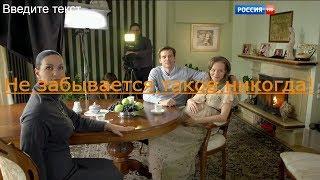 'Не забывается такое никогда'  Русские сериалы.
