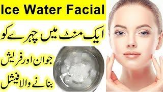 Ice water facial benefits | Ice water facial karne ka tarika