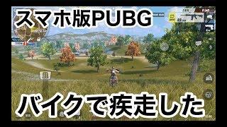 【超高画質スマホ版PUBG】ルールズオブサバイバル実況(rules of survival)