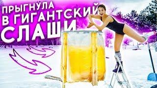 Download СДЕЛАЛА ГИГАНТСКИЙ ЛИМОНАД И ПРЫГНУЛА В НЕГО! Mp3 and Videos
