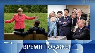 По следам саммита G7. Время покажет. Выпуск от 18.06.2018