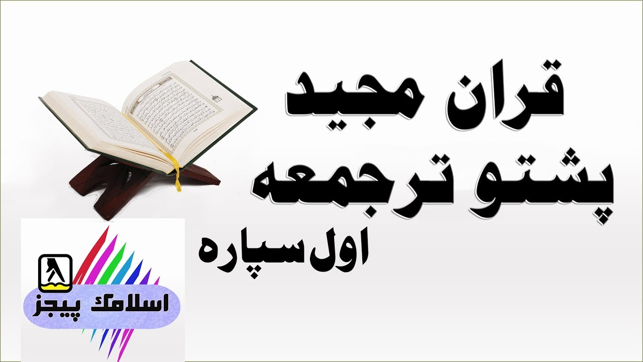 The Noble Quran with Pashto Translation (PDF) - The Choice