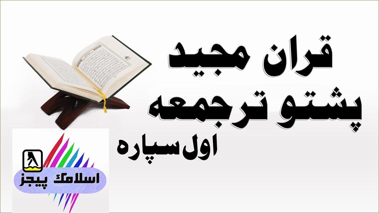 Quran With Pashto Translation PARA-01 Pashto Quran