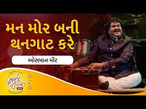 Mor Bani Thanghat Kare by Osman Mir | Goliyon Ki Raasleela Ram-Leela | Gujarati Jalso 2017