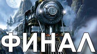 Прохождение Нэнси Дрю Последний Поезд в Лунное Ущелье ФИНАЛ