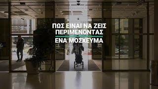 Πώς είναι να ζεις περιμένοντας ένα μόσχευμα στην Ελλάδα του 2018