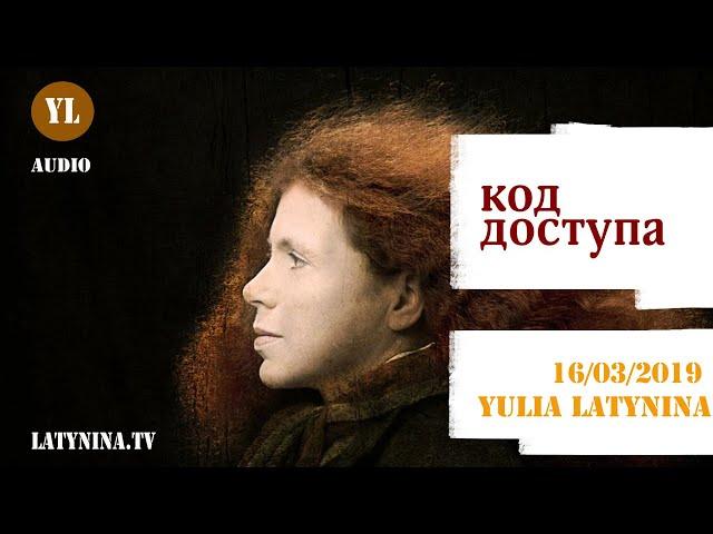 LatyninaTV / Код Доступа Аудио версия / 16.03.2019/ Юлия Латынина