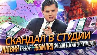 Скандал во время выступления Е.  Понасенкова на радио «КП» про Латвию и 185 млрд!