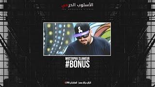 #L7RFI | Episode Bonus الأسلوب الحرفي