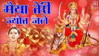 मैया तेरी ज्योत जले   Maiya Teri Jyot Jale   Sangita   Hindi Mata Bhajan 2017   Rathore Cassettes