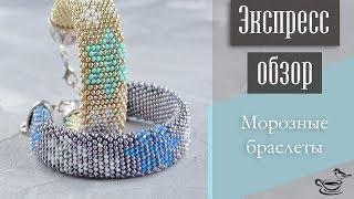ЭКСПРЕСС-ОБЗОР | Морозные Браслеты