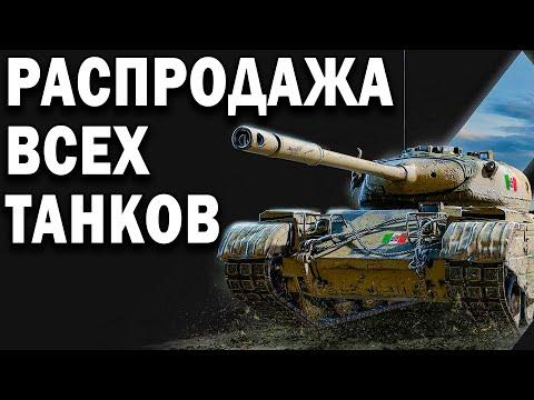 Что купить в World Of Tanks на распродаже? 🍰 Чёрная пятница, танки, золото, прем, скидки до 70%