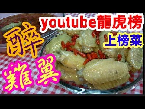 醉雞翼🏆🏆🏆24(youtube龍虎榜)上榜菜🏅夏日美食👍