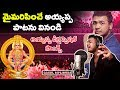 Rahul Sipligunj - Lord Ayyappa Latest Telugu Song || Musical Hits By Raghuram 2018