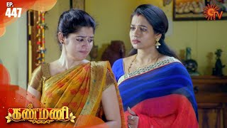 Kanmani - Episode 447 | 5 August 2020 | Sun TV Serial | Tamil Serial
