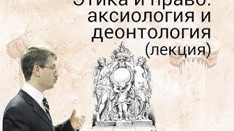 Этика и право: аксиология и деонтология