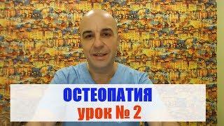 Остеопатия для начинающих Урок № 2