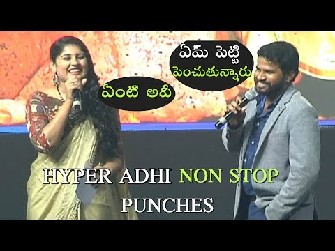 Hyper Adhi NON Stop Punches AT Bevars Audio Launch  |  Telugu  Varthalu