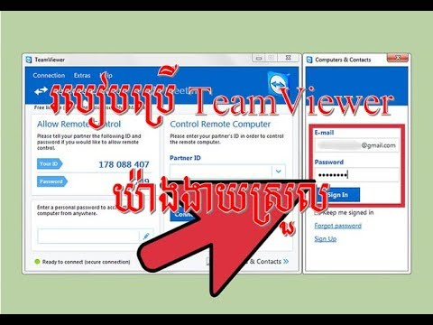 How to use TeamViewer for Remote Computer and Control របៀបប្រើ TeamViewer យ៉ាងងាយស្រួល by khmer