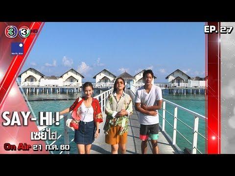 เซย์ไฮ : maldives @ Centara Grand Island Resort & Spa Maldives 21/07/2560