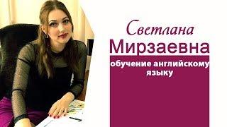 Светлана Мирзаевна. Обучение английскому языку в Махачкале