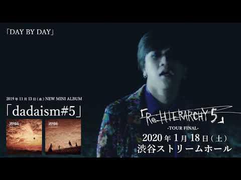 DADAROMA「DAY BY DAY」MV Full