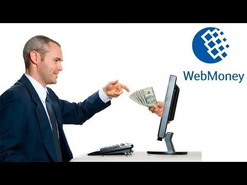 Как получить начальный аттестат в WebMoney