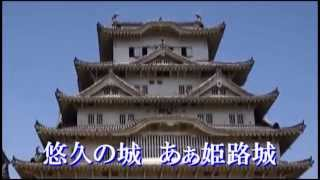 「ああ姫路城」Castle of Himeji in Japan.  Enka Song