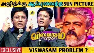 VISWASAM அஜித்க்கு ஆப்பு வைத்த SUN PICTURES ? Viswasam Release Troubles ! Thala Ajith ! Viswasam