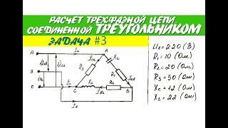 Трехфазные цепи | ТРЕУГОЛЬНИК | Расчет трехфазной цепи, соединенной треугольником