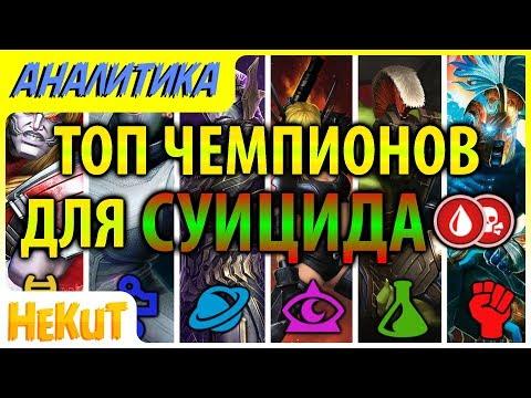 ТОП чемпионов для суицида [Marvel Contest Of Champions]