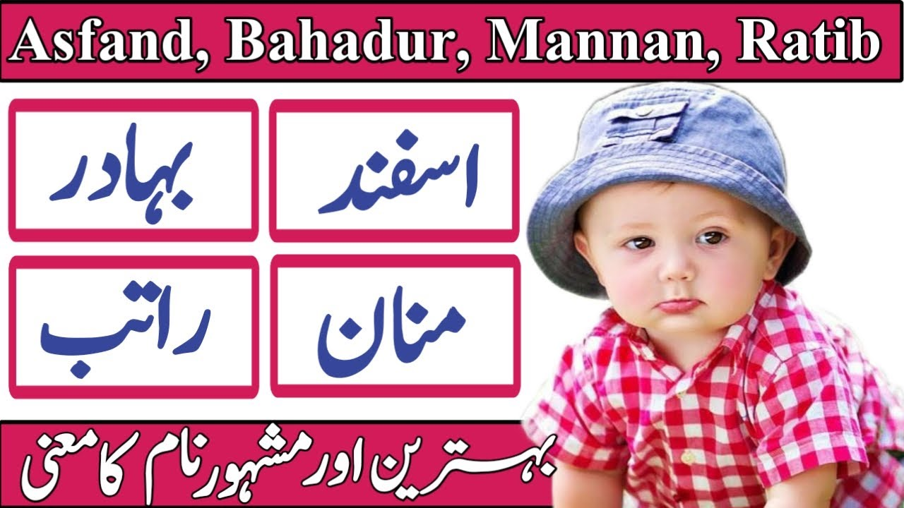 Asfand Bahadur Mannan Ratib Name Meaning In Urdu Hindi Naam Ka Matlab Kya Hota Hai Urdusy Youtube