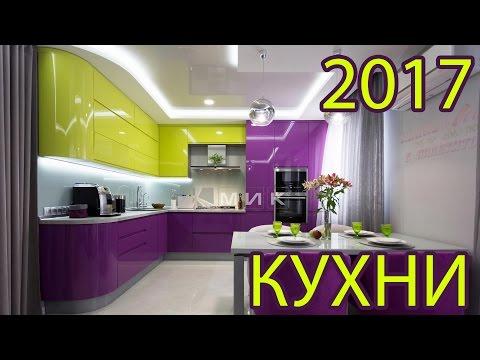 Угловые кухни 2017, дизайн интерьеров от фирмы МИК МЕБЕЛЬ