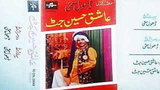 Dhool Sammi-Aashiq jatt-VOL-1-EMI-OLD STUDIO PK