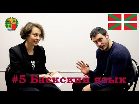 # 5 Баскский язык // Euskera // Интервью с носителем // Blablandia