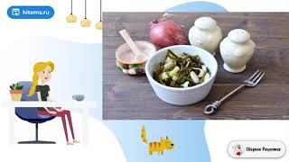 Сахалинский салат. Простые блюда рецепты с фото
