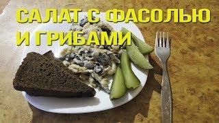 Рецепт вкусного ПОСТНОГО салата с грибами и фасолью/ Просто и быстро