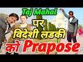 Meeting Foreign Girls At Tajmahal Agra (आगरा का ताजमहल)