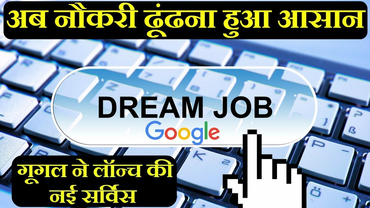 google jobs near me new dashboard launch india search engine for freshers college students at. Black Bedroom Furniture Sets. Home Design Ideas