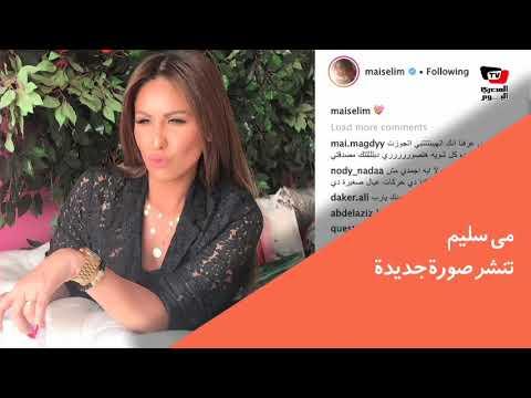 أمير كرارة يهنئ السباحة المصرية فريدة عثمان .. ومي عزالدين تهنئ «ميسي» بعيد ميلاده