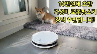 샤오미 미지아 로봇청소기 G1 리뷰! (아이폰12 구독…
