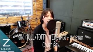 ยินดี JULL+TOFFY WEDDING - สงกรานต์ l Cover เอิร์น