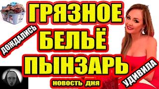 Дом 2 НОВОСТИ - Эфир 21.02.2017 (21 февраля 2017)