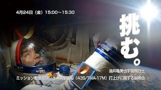 油井亀美也宇宙飛行士ミッション概要及びソユーズ宇宙船(43S/TMA-17M)打上げに関する説明会