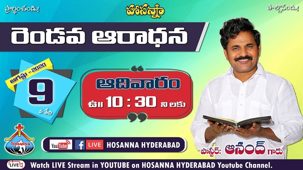 ఆదివారం రెండవ ఆరాధన... Aug 09,2020 | Live from Hosanna Ministries, Hyderabad |Pastor : Anand Anna